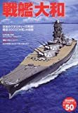 戦艦「大和」―空前のクオリティーで再現!精密3DCG「大和」大特集 (〈歴史群像〉太平洋戦史シリーズ (50))