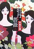 牡丹と薔薇〈上〉 (徳間文庫)