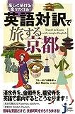 楽しく歩ける! 楽々わかる!  英語対訳で旅する京都 (じっぴコンパクト新書)