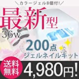■【カラージェル8個付き】新作ライトも要チェック!ジェルネイル スターターキット [200点プロキット] UVライト36w:ピンク:(B)ナチュラルセット