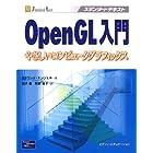 OpenGL入門―やさしいコンピュータグラフィックス (スタンダードテキスト)