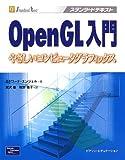 OpenGL入門$,1rtやさしいコンピュータグラフィックス(B