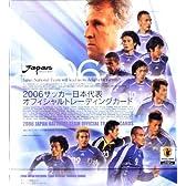 2006 サッカー日本代表オフィシャルトレーディングカード BOX