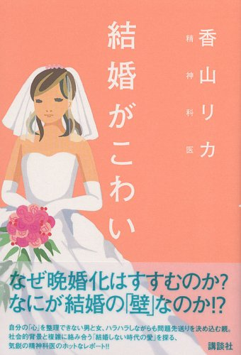 結婚がこわい