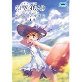 ドラマCD CLANNAD  -光見守る坂道で- 第4巻