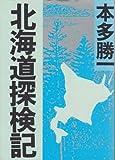 北海道探検記 (1984年)