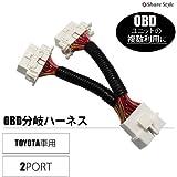 トヨタ車専用OBD分岐ハーネス 2ポート 複数OBDユニットの併用可能に OBD2 コネクター