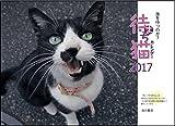 待ち猫カレンダー2017