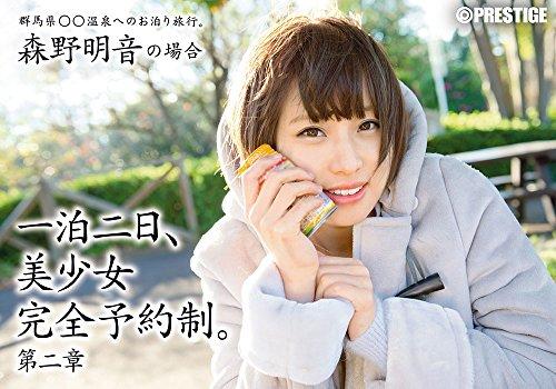 【Amazon.co.jp限定・数量限定・未公開映像DVD付き】一泊二日、美少女完全予約制。 第二章
