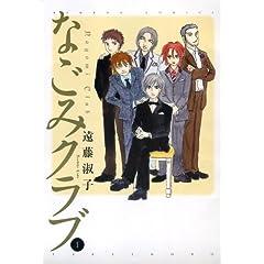 なごみクラブ 1 (1) (バンブー・コミックス) (バンブー・コミックス)