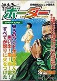 ボーダー ボーダーロック―迷走王 (アクションコミックス 3Coinsアクションオリジナル)