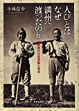 人びとはなぜ満州へ渡ったのか―長野県の社会運動と移民 (金沢大学人間社会研究叢書)
