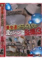 美女達のはしたない立ちション姿盗撮!3 [SNS-804] [DVD]