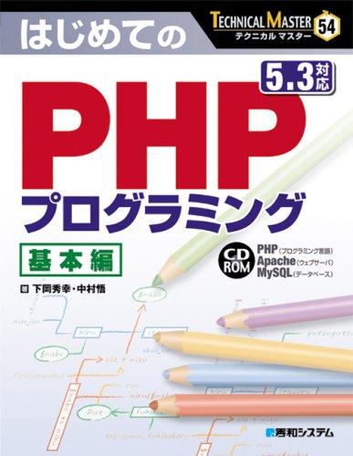はじめてのPHPプログラミング基本編 5.3対応 (TECHNICAL MASTER)