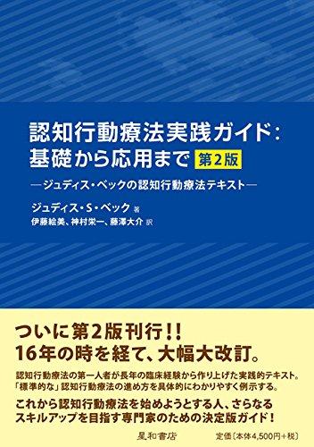 認知行動療法実践ガイド:基礎から応用まで 第2版 -ジュディス・ベックの認知行動療法テキスト‐