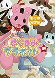 きぐるみプラネット 2 (キャラコミックス)