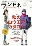 ランドネ 2012年 11月号 [雑誌]