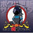 ボクハ更新サレマシタ(DVD付)