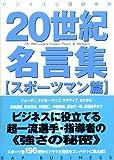 20世紀名言集 スポーツマン篇