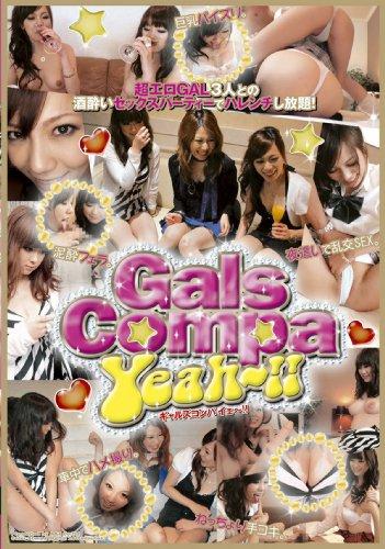 [YURIA SAKI AI] グレイズ / Gals Compa Yeah~!!