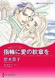 指輪に愛の紋章を 華麗なるオルシーニ姉妹: 1 (ハーレクインコミックス)