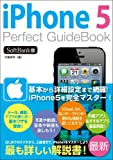 iPhone 5 Perfect GuideBook SoftBank版