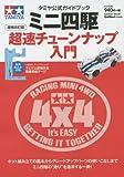 タミヤ公式ガイドブック ミニ四駆超速チューンナップ入門 増補改訂版 (Gakken Mook)