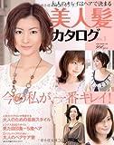 美人髪カタログ VOL.1—大人のキレイはヘアで決まる (NEKO MOOK 1275)