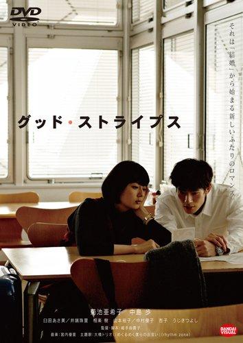 グッド・ストライプス [DVD]