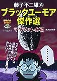 藤子不二雄Aブラックユーモア傑作選 マグリットの石 (中公コミックスーリ)