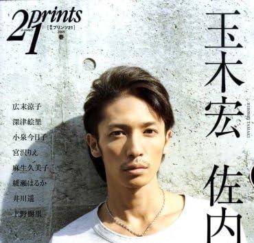 prints(プリンツ)21 2009年春号 特集・玉木宏/佐内正史 [雑誌]