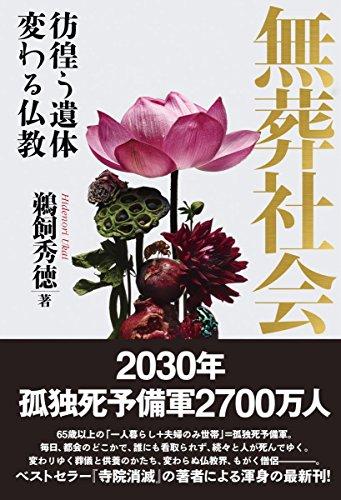 『無葬社会 彷徨う遺体 変わる仏教』ニッポンの葬送の変化とは?