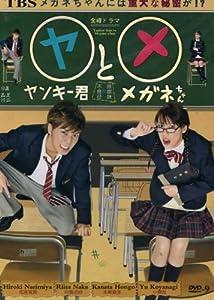 2010 Japanese Drama Yankee-kun To Megane-chan W Eng