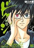 ドクシ―読師―  (3) (バーズコミックス)