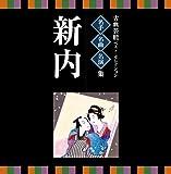 古典芸能ベスト・セレクション~名手・名曲・名演集「新内」
