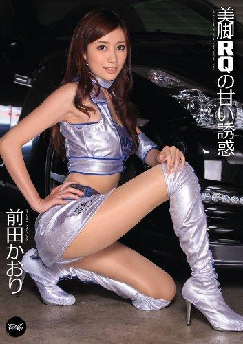 美脚RQの甘い誘惑 前田かおり アイデアポケット [DVD]