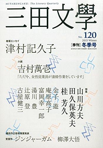 三田文学 2015年 02 月号 [雑誌]