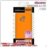レイ・アウト docomo ARROWS X LTE F-05D用スリップガードシリコンジャケット/オレンジ RT-F05DC2/O