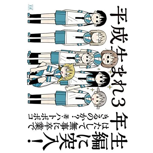 平成生まれ3 (まんがタイムKRコミックス)
