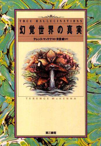 『幻覚世界の真実』(テレンス・マッケナ)の感想(1レビュー) - ブクログ