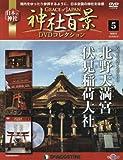 神社百景DVDコレクション5 北野天満宮 伏見稲荷大社