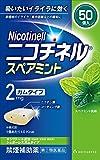 【指定第2類医薬品】ニコチネル スペアミント 50個 ランキングお取り寄せ