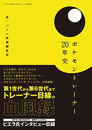 ポケモントレーナー20年史 三才ムック vol.847