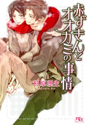 赤ずきんとオオカミの事情 (幻冬舎ルチル文庫)