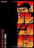 ゴルゴ13 (115) (SPコミックス)