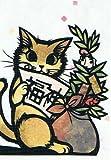 ねこの引出し 猫切り絵作家「さとうみよ」のポストカード「十日えびす 西宮」