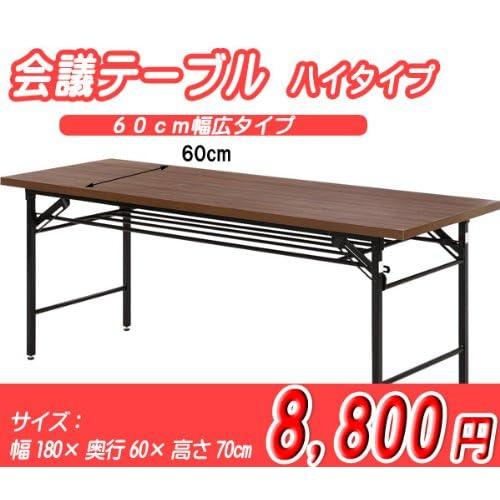 会議テーブル(ハイタイプ)『6070D』【FBC】(#9881266-94465)サイズ:幅180×奥行60×高さ70cm【長机 机 つくえ 脚折れ 会議用テーブル 折れ脚】