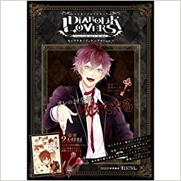 DIABOLIK LOVERS book character - Aiyat ver -. (Enterbrain Mook