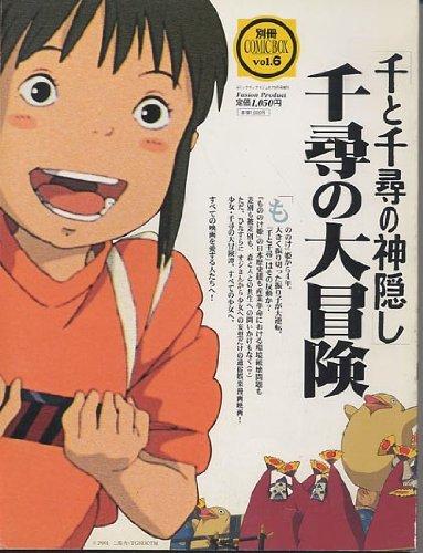 千と千尋の神隠し 千尋の大冒険 別冊COMIC BOX vol.6 [雑誌]