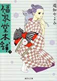 福家堂本舗 3 (集英社文庫―コミック版) (集英社文庫―コミック版 (ゆ9-3))